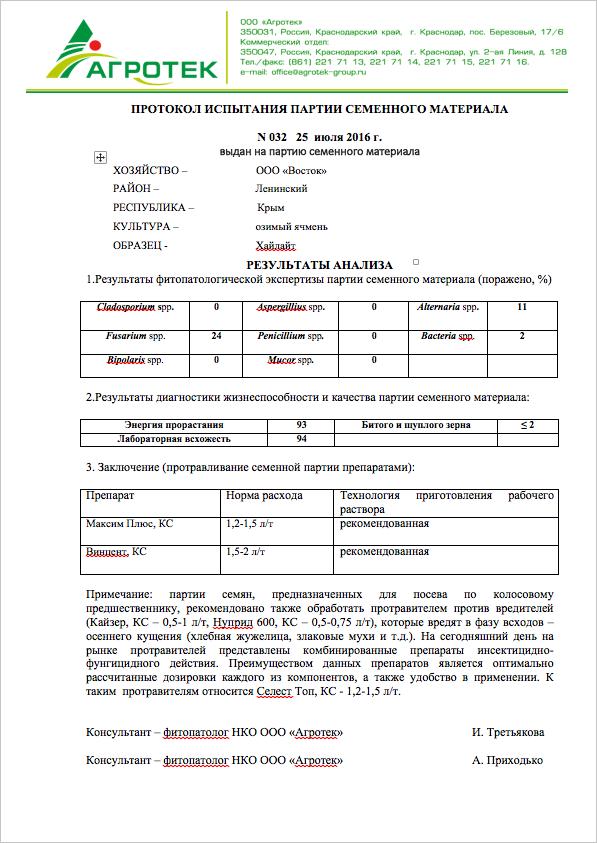 snimok-ekrana-2016-11-02-v-10-08-27