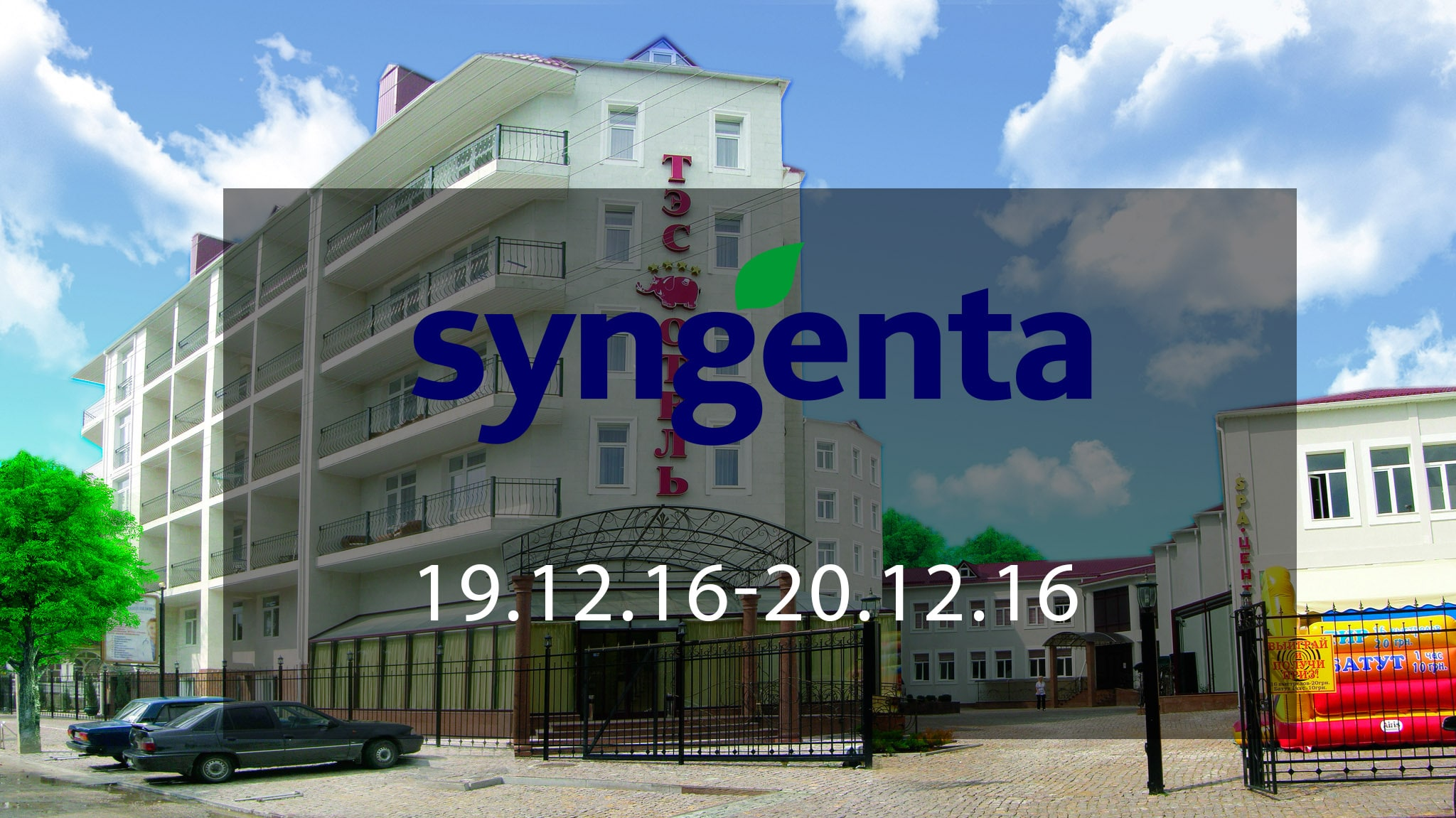 syngenta конференция